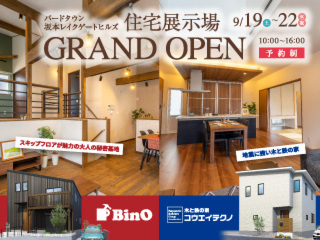 【NEW OPEN】坂本レイクゲートヒルズ住宅展示場