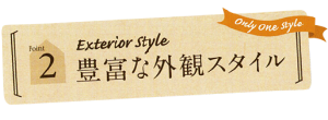 Only One style Point2 Exterior Style 豊富な外観スタイル